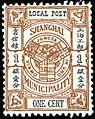 Stamp Shanghai 1893 1c.jpg