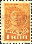 Stamp Soviet Union 1931 314A.jpg
