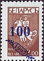 Stamp of Belarus - 1997 - Colnect 85745 - Coat of Arms.jpeg