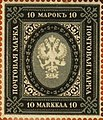 Stamp of Finland - 1915 - Colnect 1003926 - 1 - Coat of Arms 1901 - Third Letterpress Issue 1915.jpeg