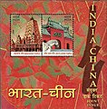 Stamp of India - 2008 - Colnect 157973 - Indo Chine Joint Issue Miniature Sheet.jpeg