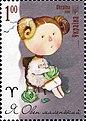 Stamp of Ukraine s882.jpg