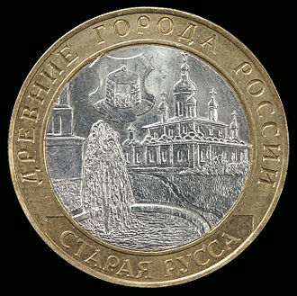 Staraya Russa - A ten-ruble coin depicting Staraya Russa, 2003