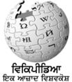Sukh-WikiLogo.pa.png