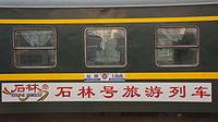 T381 2 Direction Board 201603.JPG