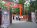 TOKIO INKARAMI in Tadasu Forest Shimogamo Shrine 02.jpg