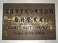 Taipei Sales Office, Taiwan Salt Company plate 20171018.jpg