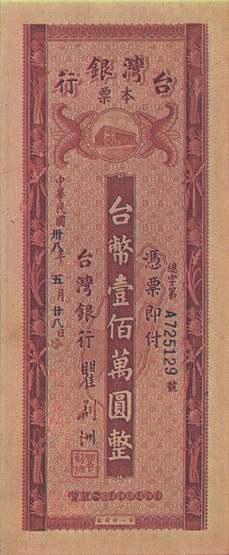 Old Taiwan dollar - Bearer's check of 1,000,000 Taiwan Dollars (TW$1,000,000) issued by the Bank of Taiwan. Hyperinflation led authorities to issue bearer's checks denominated at one million dollars in 1948.