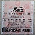 Taiwan Lottery Big-lotto NTD100 20150206 face.jpg