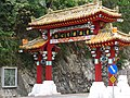 Taroko Archway,taken by Roller Coaster Philosophy.jpg