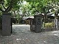The Mayor's Residence Art Salon main gate 20190728.jpg
