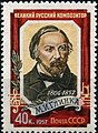 The Soviet Union 1957 CPA 1979 stamp (Mikhail Glinka).jpg
