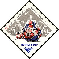 The Soviet Union 1966 CPA 3305 stamp (Modern Tea Set).jpg