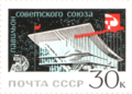 The Soviet Union 1967 CPA 3461 stamp from sheet (Pavilion and Emblem at Expo '67. Map of the Exhibition).png