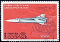 The Soviet Union 1969 CPA 3826 stamp (MiG Jet and First MiG Fighter Aaircraft. MiG Emblem) cancelled.jpg
