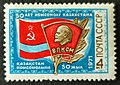 The Soviet Union 1971 CPA 4017 stamp (Komsomol Badge against Kazakh Flag and Laurel Branch) large resolution.jpg