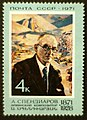 The Soviet Union 1971 CPA 4025 stamp (Alexander Spendiaryan (after Martiros Saryan)) large resolution.jpg