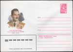 The Soviet Union 1980 Illustrated stamped envelope Lapkin 80-289(14303)face(Nikolay Oleshev).png