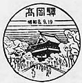 The commemoration stamp of Takaoka station.jpg