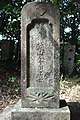 The tomb of INUI(ITAGAKI) NOBUTAKE.jpg