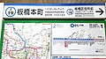 Toei-subway-I19-Itabashihoncho-station-sign-20191220-132347.jpg