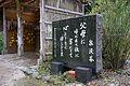 Tono Kizugawa Kyoto pref Japan16n.jpg