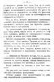 V.M. Doroshevich-Collection of Works. Volume IX. Court Essays-15.png