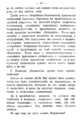 V.M. Doroshevich-Collection of Works. Volume IX. Court Essays-25.png