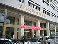 VM 5588 Lanzhou University Conference Center.jpg
