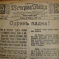 Vecherna Poshta 1913-03-15.jpg