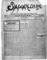Vidrodzhennia 1918 003.pdf