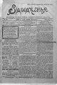 Vidrodzhennia 1918 063.pdf