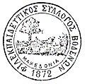 Voden greek sillogos 1872.JPG