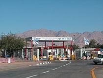 Wadi Araba Border Terminal (Israel).JPG