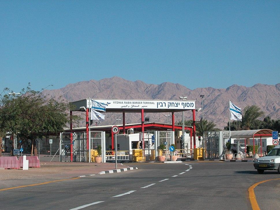 Wadi Araba Border Terminal (Israel)