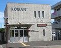 Warabi Police Station Toda Koenekimae Koban 1.jpg