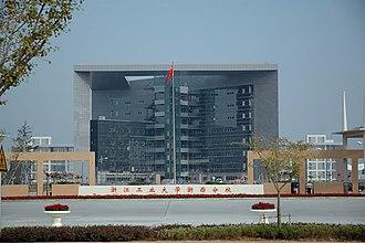 Zhejiang University of Technology - ZJUT campus in Quzhou