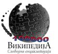 Wiki-SRB.png