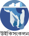 Wikisource-logo-bn.png