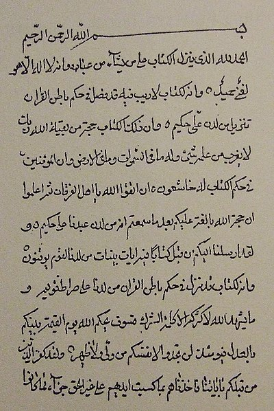 Writings-bab-handwriting-mulla-husayn.jpg