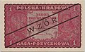 Wzór 1 mkp sierpień 1919 awers.jpg