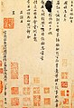 Xin Qiji calligraphy of Qu Guo Tie, Song dynasty.jpg