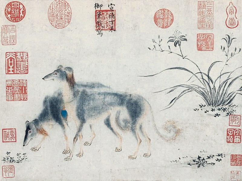明宣宗御筆的《獵犬圖》 美國哈佛藝術博物館館藏 (維基百科公共領域)
