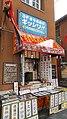 Yamashitacho, Naka Ward, Yokohama, Kanagawa Prefecture 231-0023, Japan - panoramio (41).jpg