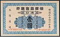 Yokohama Specie Bank HankowBranch 1-Yuan.jpg