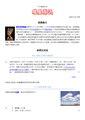 ZhWikipediaSignpost201008 (zh-hant).pdf