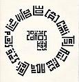 Zodiac Kufic nach Fabris.jpg