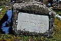 Јеврејско гробље - Вишеград 04.jpg