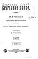 Братское слово. 1892. Том 1. (№№1-10).pdf