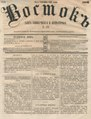 Восток 1867 №39.pdf